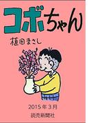 コボちゃん 2015年3月(読売ebooks)