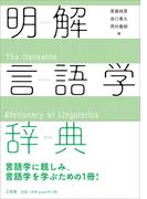 明解言語学辞典