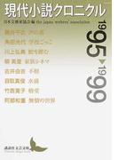 現代小説クロニクル 1995〜1999 (講談社文芸文庫)(講談社文芸文庫)