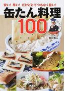 缶たん料理100 安い!早い!だけどとてつもなく旨い!(講談社のお料理BOOK)