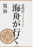 五代目海舟が行く 慶喜と海舟の血を受け継いだボートデザイナーの自伝 (Parade Books)(Parade books)