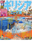 るるぶギリシアエーゲ海 アテネ デルフィ メテオラ サントリーニ島 ミコノス島 (るるぶ情報版 Europe)