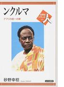 ンクルマ アフリカ統一の夢 (世界史リブレット人)