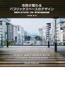 市民が関わるパブリックスペースデザイン 姫路市における市民・行政・専門家の創造的連携