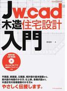 Jw_cad木造住宅設計入門 (エクスナレッジムック)(エクスナレッジムック)