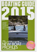 BOATING GUIDE ボート&ヨットの総カタログ 2015 (Kaziムック)(KAZIムック)