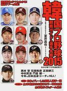 韓国プロ野球観戦ガイド&選手名鑑 2015