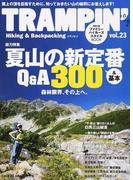 TRAMPIN' Hiking & Backpacking vol.23 総力特集夏山の新定番Q&A300 (CHIKYU−MARU MOOK)(CHIKYU-MARU MOOK)