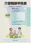 介護報酬早見表 介護報酬単位から関連通知まで 2015年4月版
