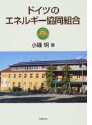 ドイツのエネルギー協同組合