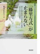 「藤里方式」が止まらない 弱小社協が始めたひきこもり支援が日本を変える可能性?