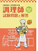 調理師試験問題と解答 2015年版