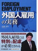 外国人雇用の実務
