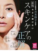 今さら聞けないスキンケアの正解 カリスマ皮膚科医吉木伸子が伝授! 新版 (実用No.1)