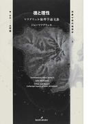 徳と理性 マクダウェル倫理学論文集