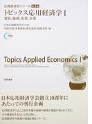 トピックス応用経済学 1 貿易,地域,産業,企業 (応用経済学シリーズ)