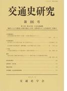 交通史研究 第86号
