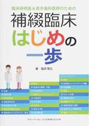 臨床研修医&若手歯科医師のための補綴臨床はじめの一歩