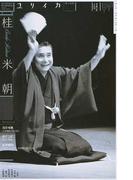 ユリイカ 詩と批評 第47巻第8号 特集*桂米朝