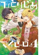 ひとりじめマイヒーロー 4(gateauコミックス)