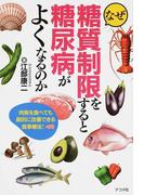 なぜ糖質制限をすると糖尿病がよくなるのか 肉魚を食べても劇的に改善できる食事療法!