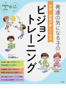 発達の気になる子の学習・運動が楽しくなるビジョントレーニング (発達障害を考える 心をつなぐ)