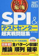 史上最強SPI&テストセンター超実戦問題集 2017最新版