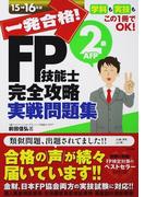 一発合格!FP技能士2級AFP完全攻略実戦問題集 15−16年版
