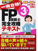 一発合格!FP技能士3級完全攻略テキスト 15−16年版