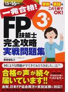 一発合格!FP技能士3級完全攻略実戦問題集 15−16年版
