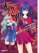東京鬼娘 -TOKYO DEVIL GIRLS-(オーバーラップ文庫)