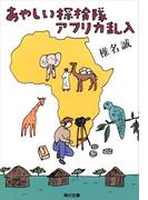あやしい探検隊 アフリカ乱入(角川文庫)