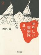 あやしい探検隊 北へ(角川文庫)