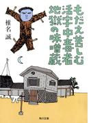もだえ苦しむ活字中毒者地獄の味噌蔵(角川文庫)