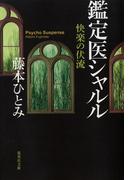 快楽の伏流 鑑定医シャルル(鑑定医シャルル・シリーズ)(集英社文庫)