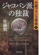 ジャコバン派の独裁 小説フランス革命14(集英社文庫)
