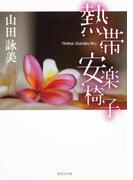 熱帯安楽椅子(集英社文庫)