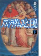 ノストラダムスと王妃 下(集英社文庫)