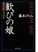 歓びの娘 鑑定医シャルル(鑑定医シャルル・シリーズ)(集英社文庫)