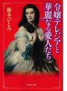 令嬢テレジアと華麗なる愛人たち(集英社文庫)