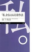 「私」を伝える文章作法(ちくまプリマー新書)