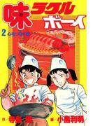 味ラクルボーイ 2