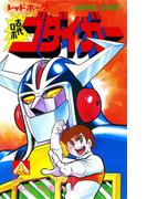 アオシマ・コミックス5 レッドホーク 古代ロボ ゴダイガー(ヒーローXコミックス)