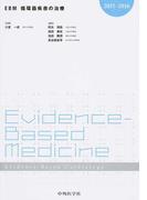 EBM循環器疾患の治療 2015−2016