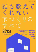誰も教えてくれない家づくりのすべて 家づくりのホントがわかる! 2015年度版 (エクスナレッジムック)(エクスナレッジムック)