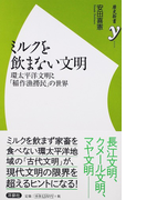 ミルクを飲まない文明 環太平洋文明と「稲作漁撈民」の世界 (歴史新書y)(歴史新書y)