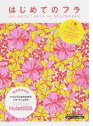 はじめてのフラ 2015 この1冊ですべてがわかる「ハワイ」と「フラダンス」の本
