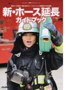新・ホース延長ガイドブック 消防ホースの巻き方・延長の基本から、シチュエーション別実践法まで完全網羅