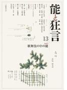 能と狂言 13 〈特集〉歌舞伎の中の能