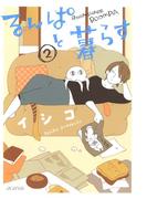 るんぱと暮らす(2)(avarus SERIES(ブレイドコミックスアヴァルス))